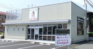 茨城県水戸・土浦・つくば