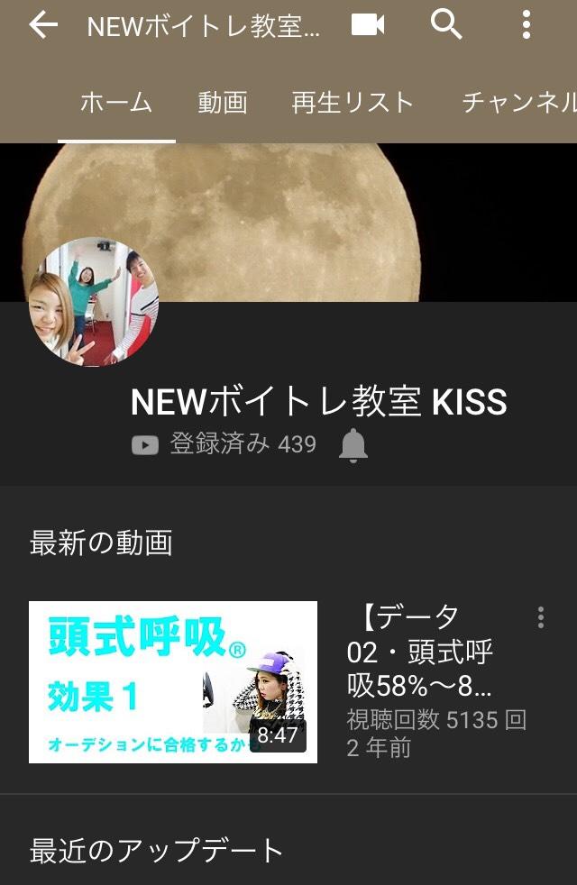 【必見】YouTubeチャンネル つくばボイトレ